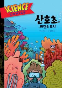 산호초: 바닷속 도시