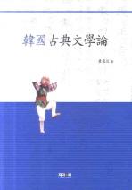 한국고전문학론