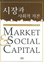 시장과 사회적 자본