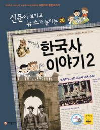 재미있는 한국사 이야기. 2