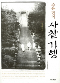 조용헌의 사찰기행