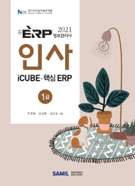 ERP 정보관리사 인사 1급(2021)
