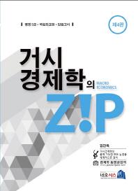 거시경제학의 Zip