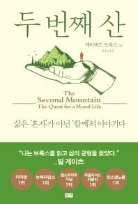 두 번째 산
