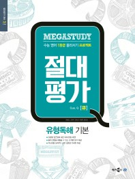 Megastudy(메가스터디) 절대평가 큐 유형독해 기본(2017)