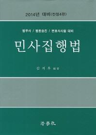 민사집행법(법무사 법원승진 변호사시험 대비)(2014)