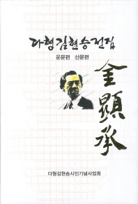 다형 김현승 전집