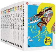 역사 속으로 숑숑 1-10 세트 + 독서 퀴즈북