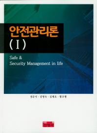 안전관리론. 1