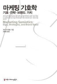 마케팅 기호학