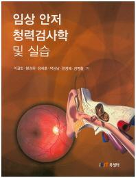 임상 안저 청력검사학 및 실습