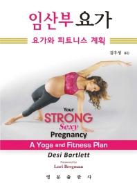 임산부 요가