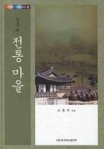 한국의 전통 마을