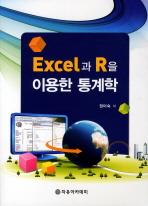 EXCEL과 R을 이용한 통계학
