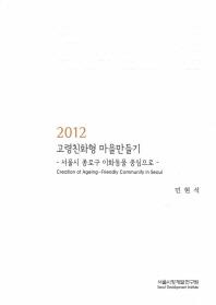 고령친화형 마을만들기(2012)