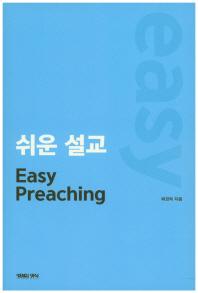 쉬운 설교(Easy Preaching)