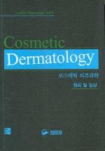 코스메틱 피부과학
