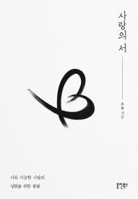 사랑의 서