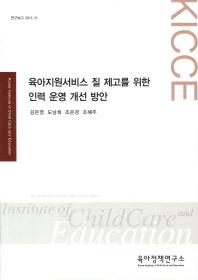 육아지원서비스 질 제고를 위한 인력 운영 개선 방안