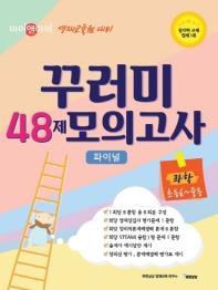아이앤아이 꾸러미 48제 모의고사 파이널 과학(초등6-중등)
