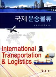 국제 운송물류