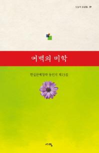 여백의 미학(한실문예창작 동인지 제13집)
