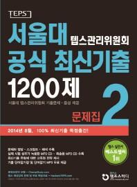 서울대 텝스관리위원회 공식 최신기출 1200제. 2 문제집