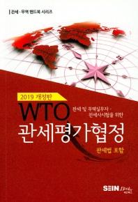 관세 및 무역실무자 관세사시험을위한 WTO 관세평가협정(2019)