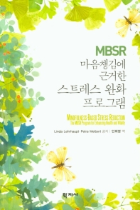 MBSR 마음챙김에 근거한 스트레스 완화 프로그램