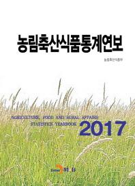 농림축산식품통계연보(2017)