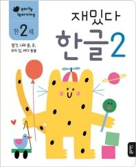 재밌다 한글. 2(만2세)