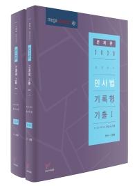 로이어스 민사법 기록형 기출. 1 문제편+해설편 세트(2020)