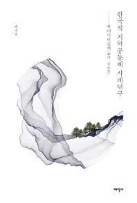 한국적 지역공동체 사례연구