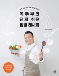 육수없이 황금비율 양념으로 맛낸 옥주부의 진짜 쉬운 집밥 레시피