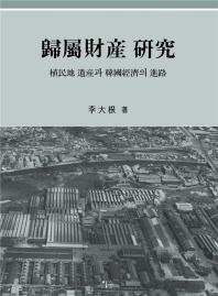 귀속재산 연구: 식민지 유산과 한국경제의 진로