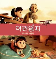 어린왕자: 무비 첫 그림책