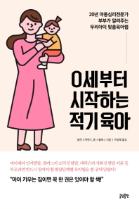 0세부터시작하는 적기육아