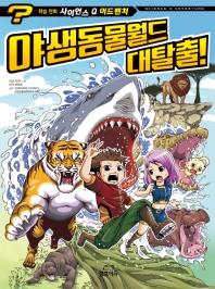 사이언스 Q 어드벤처. 5: 야생동물월드 대탈출!