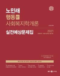 노민래 행동 사회복지학개론 실전예상문제집(2021)