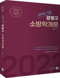 2022 선택과집중 강정구 소방학개론