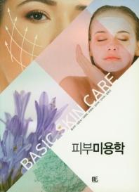 피부미용학