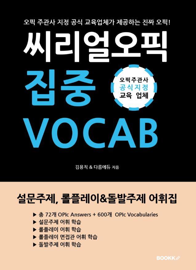 씨리얼 오픽 집중 VOCAB (컬러판)