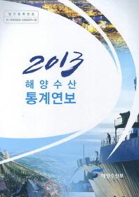 해양수산 통계연보(2013)