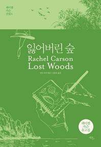 잃어버린 숲   Lost Woods-레이첼 카슨 전집