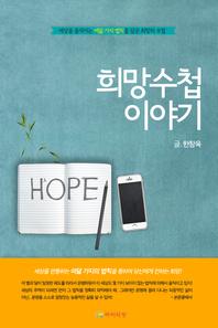 희망수첩 이야기
