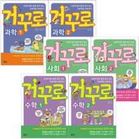 거꾸로 시리즈 전6권 세트(아동도서 증정) : 과학1,2+사회1,2+수학1,2