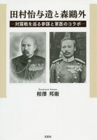 田村い與造と森鷗外 對露戰を巡る參謀と軍醫のコラボ