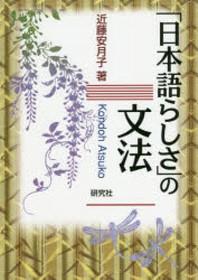 「日本語らしさ」の文法