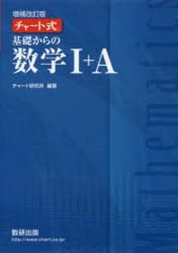 チャ-ト式基礎からの數學 I+A 贈補改訂版