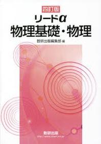 リ-ドα物理基礎.物理 4訂版